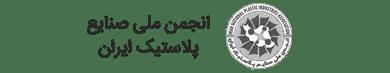 انجمن ملی صنایع پلاستیک ایران